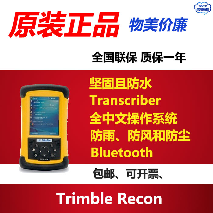 Навигатор Tempo Trimble Recon GPSgis PDA