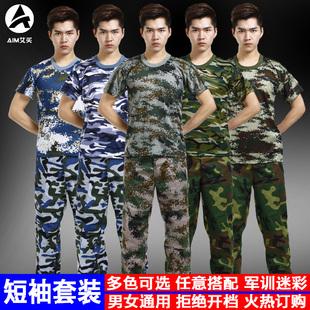 迷彩服短袖套装t恤男女学生迷彩军训服装T恤夏季耐磨特种兵工作服