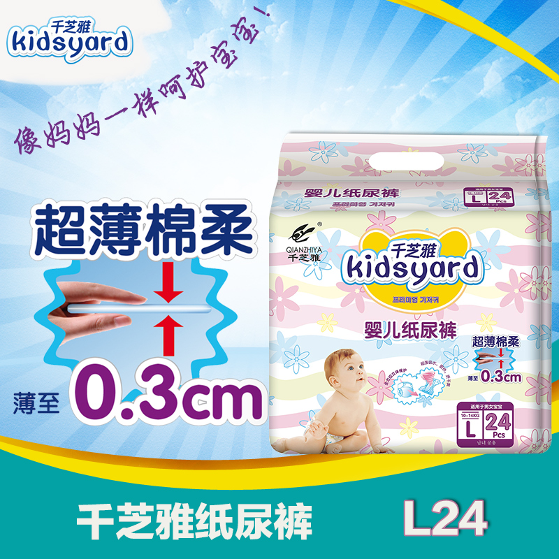 Подгузники Kidsyard  L24 500 knitting pattern world of xiao lai qian zhi page 5
