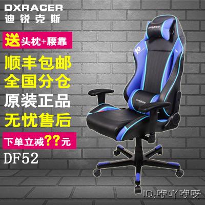 Кресло для персонала DXRACER  DF52 WCG LOL