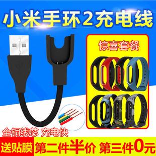 小米手环充电线 小米手环充电器 1/2代手环数据线标准光感版充电