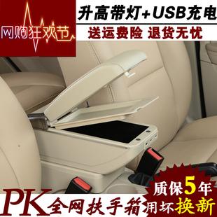 2016新款汽车扶手箱改装专用 升高带灯面板旋转中央欧力威扶手箱