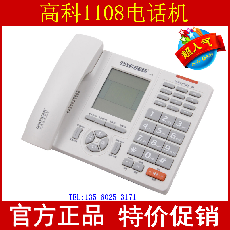 Проводной и DECT-телефон Hi/Tech  1108 12
