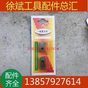 适配上海锋利3.2电剪刀刀头 刀片 精品 J1J-SF1-3  双虎刀片