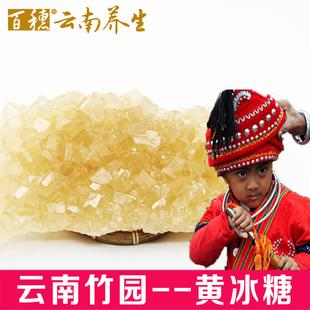 2015新云南特产农家土冰
