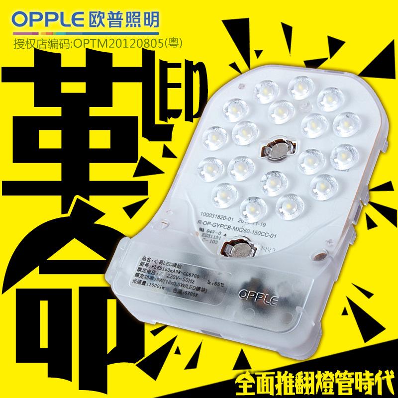 Светодиодная лампа OPPLE LED op освещения opple led ресторан лампа подвеска провода люстры свет простой моды три люстры e27 держатель светильника без света
