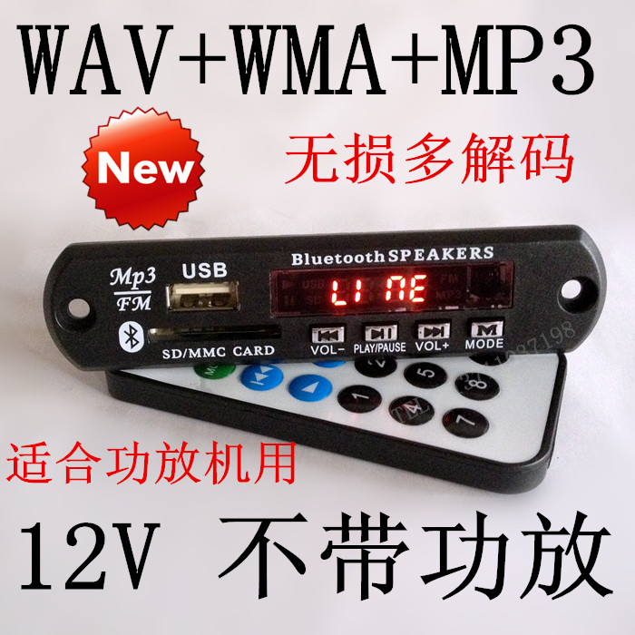 Декодер M011 MP3 12V WAV+WMA+MP3+FM APE SD peppa pig little creatures level 1
