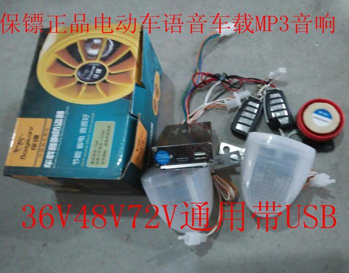 Сигнализация для мотоциклов BOP  MP3 36V48V60V Usb