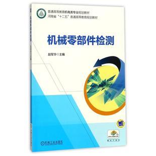 机械零部件检测/赵军华 畅销书籍 正版