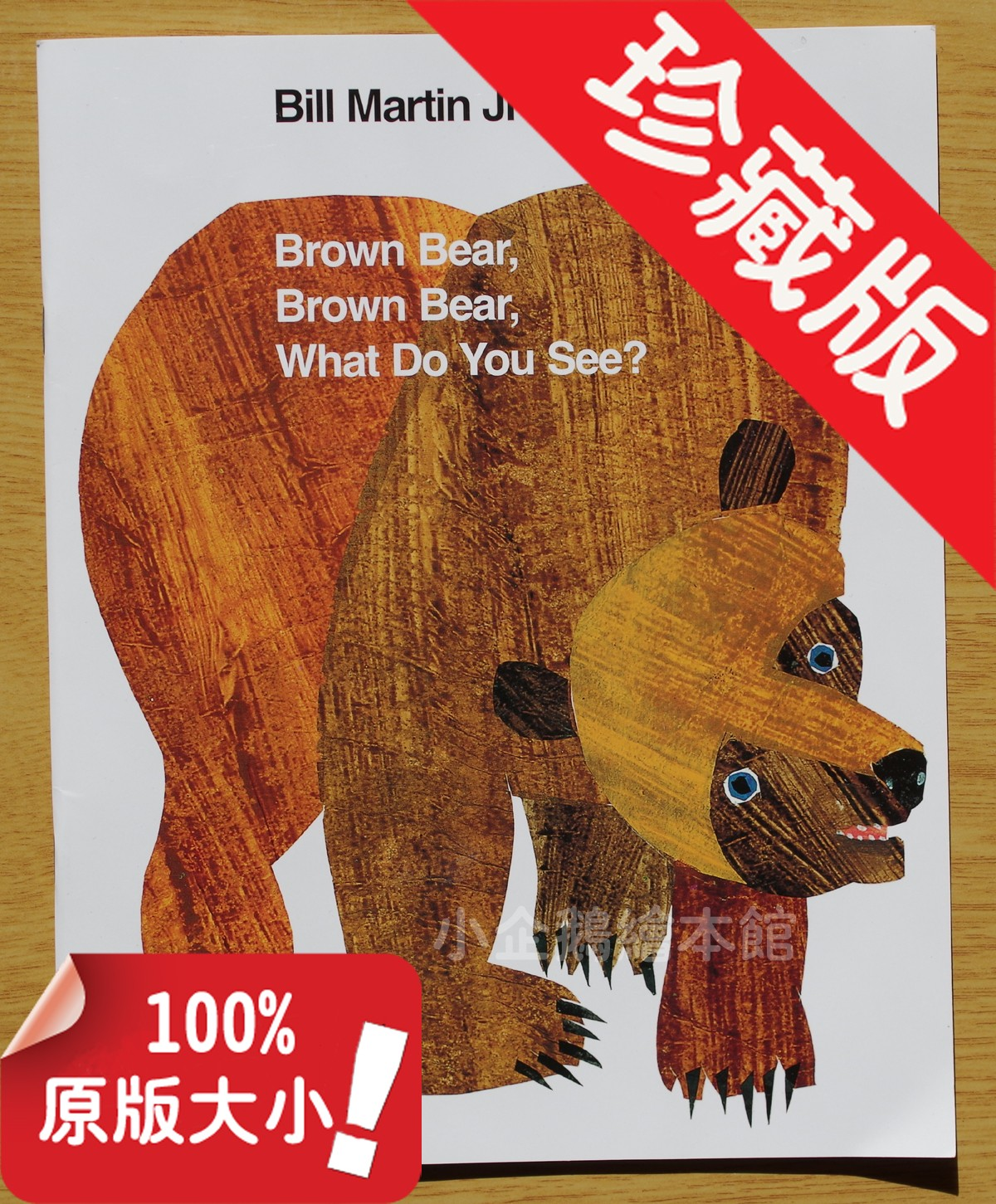 Развивающая игрушка   Brown Bear What Do You See JY CD you do