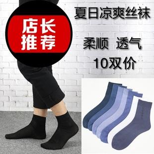 锦纶丝袜黑色男士短袜夏季薄款冰丝男袜超薄丝光袜子白黑色9074-1