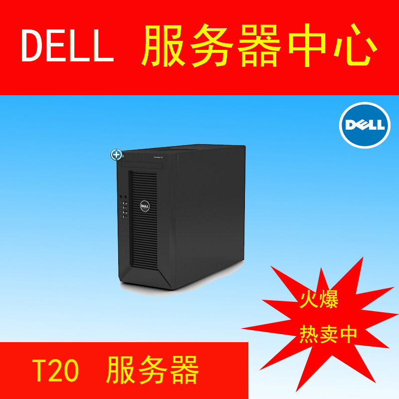 v 3 20 0 140 4 Сервер Dell  T20 PowerEdge T20 E3-1225V3/4G/1TB/3