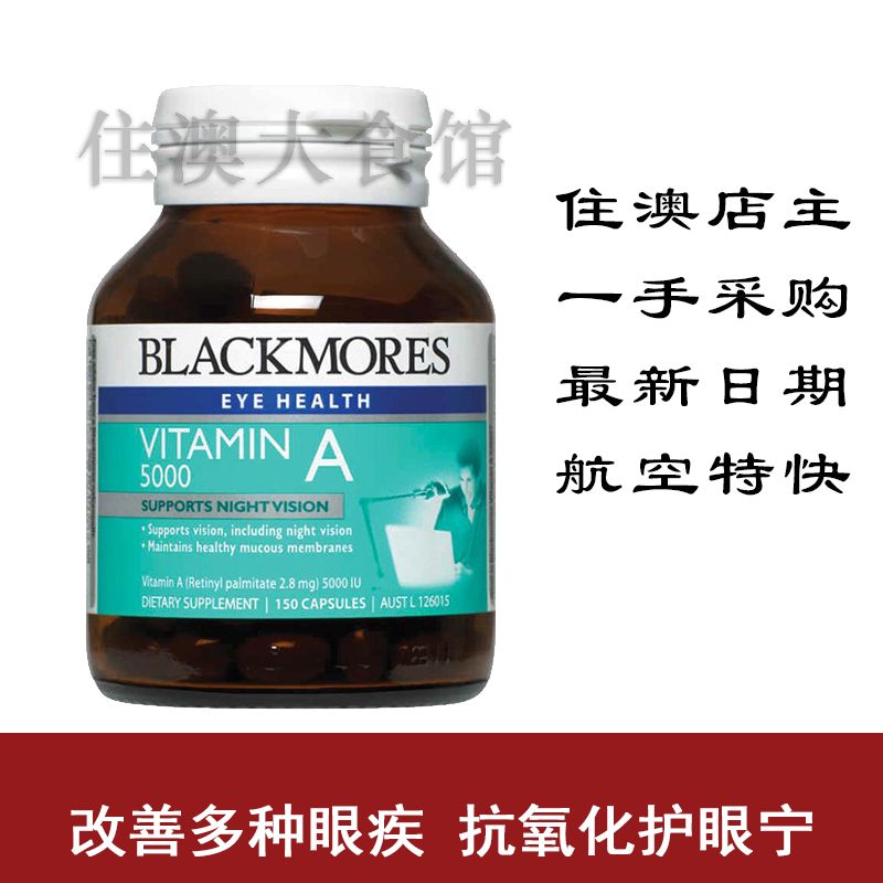 Blackmores  Vitamin 5000IU mason natural vitamin d3 2000 iu softgels 120 ea