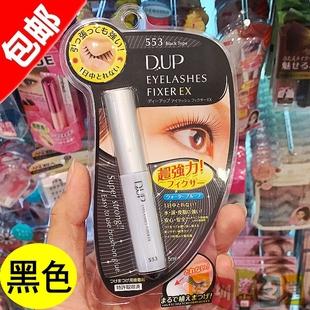 香港采购 日本DUP 超強力超粘假睫毛胶水 EX553黑色5ml黑色睫毛胶