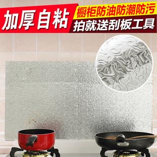 铝箔橱柜垫 马赛克防油贴纸耐高温防油污厨房灶台翻自粘铝膜锡纸