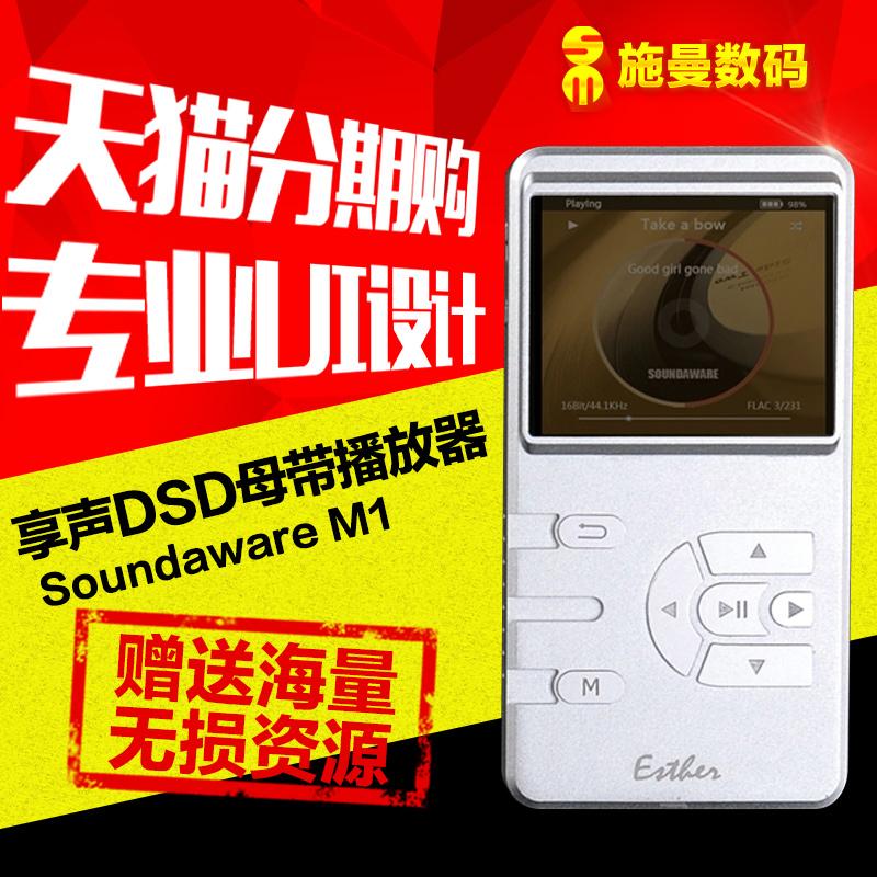 HDD-плеер Soundaware  M1 Esther HiFi DSD hdd pod