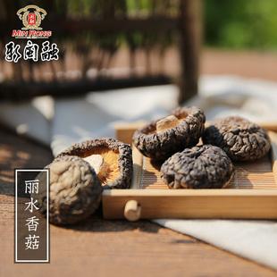 新闽融浙江丽水香菇干货200g严选冬菇菌菇香信特产