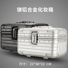 All aluminum magnesium alloy cosmetic case storage box, suitcase, travel beauty case, small suitcase, female 12 inch toolbox.