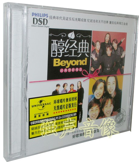 Музыка CD, DVD   Beyond: DSD(CD) музыка cd dvd dsd