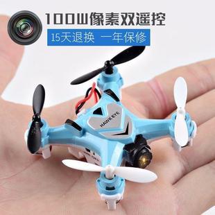 小米无人机航拍遥控飞机玩具飞机大疆练习机四轴飞行器遥控直升机