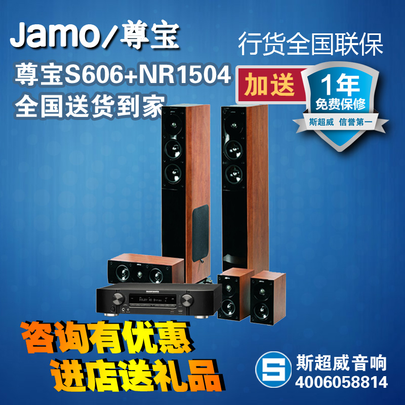 Hi-Fi система Jamo  S606+ NR1504 5.1AV HiFi ninteen sixth eight