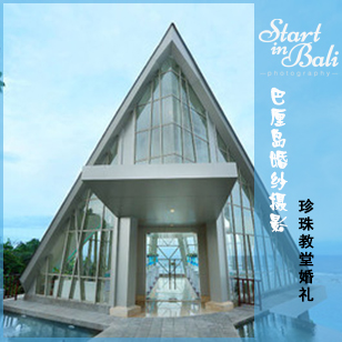start-in-bali-photography-the-pearl-chapel