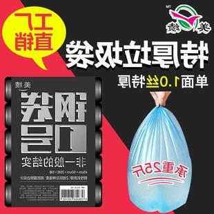 钢袋1丝包邮间家用加厚塑料袋5卷装中号大号 特厚垃圾袋 厨房卫生