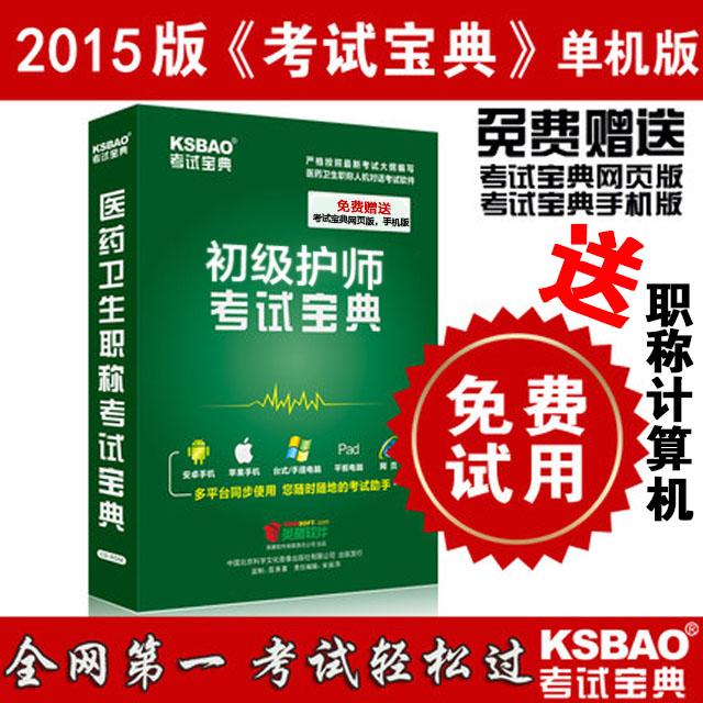 Компьютерное программное обеспечение Ksbao  2015