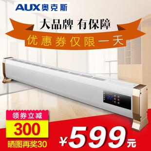 奥克斯 踢脚线取暖器家用电暖气节能省电速热电暖器对流式暖风机