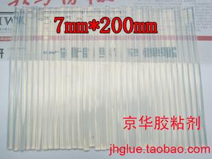 批发环保型进口透明高粘性EVA热熔胶棒7mm*200mm热溶胶条电熔胶枪