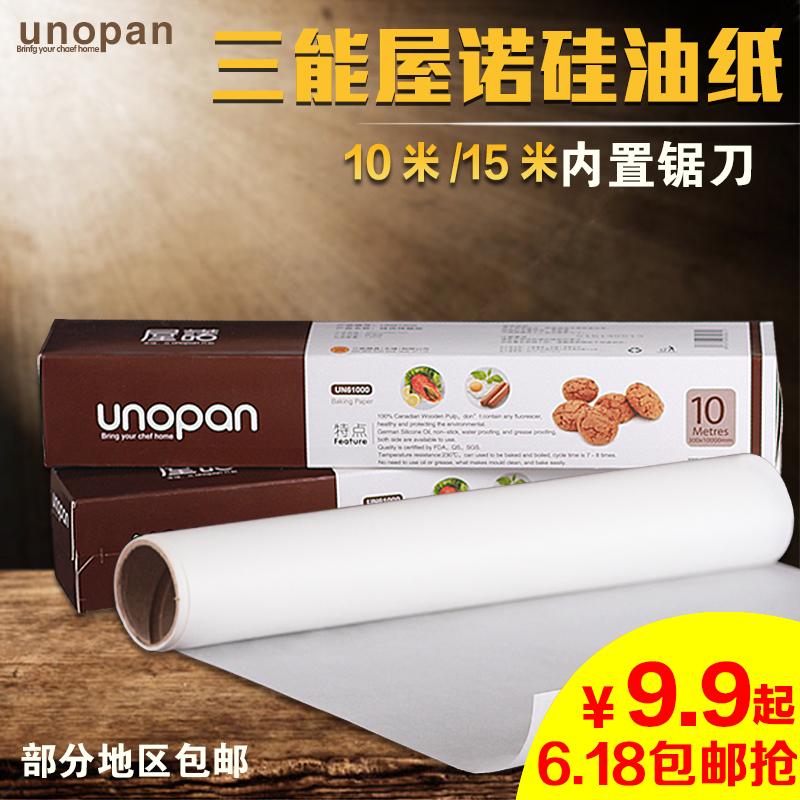 Бумага для выпечки Three can  10 15 посуда для выпечки three can un35210