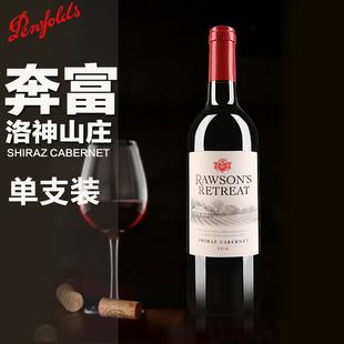 澳大利亚进口红酒 奔富洛神山庄西拉赤霞珠干红葡萄酒单支
