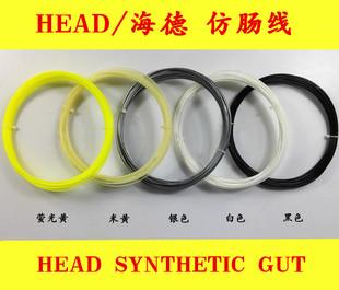 正品HEAD/海德网球拍线 网拍HEAD SYNTHETIC GUT合成羊肠尼龙线
