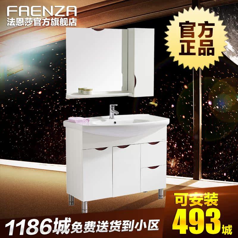 法恩莎卫浴柜 FPG3647-A