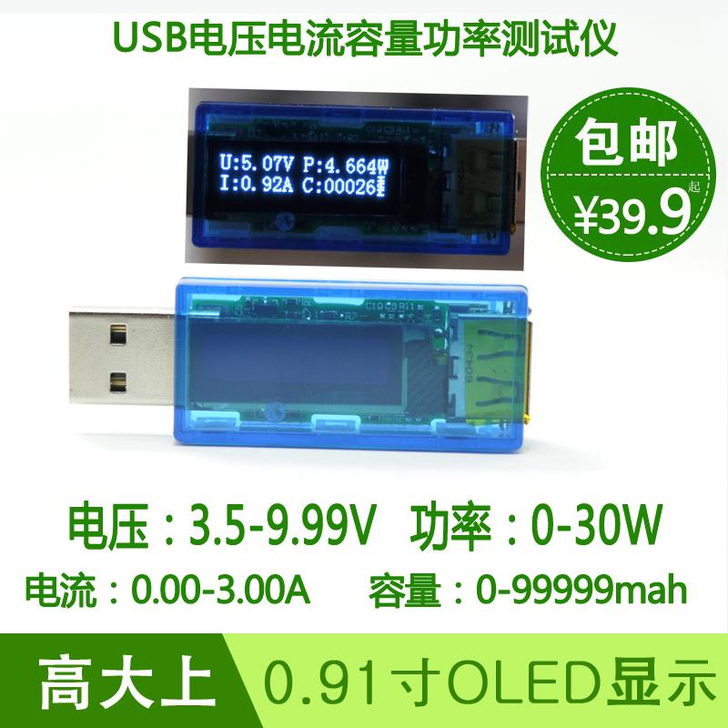 Подробнее о Измерительный прибор  0.91/oled USB 0.91 OLED измерительный прибор