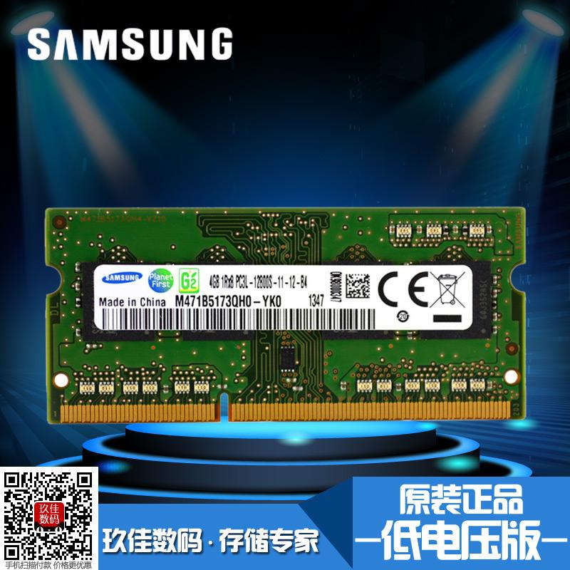 Оперативная память Samsung  DDR3 1600 4G PC3L-12800S 1333