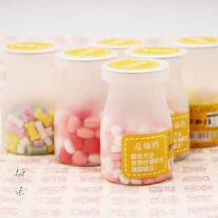创意恶搞笑水果糖 瓶装后悔药新奇特糖果单身狗粮布丁压片糖果