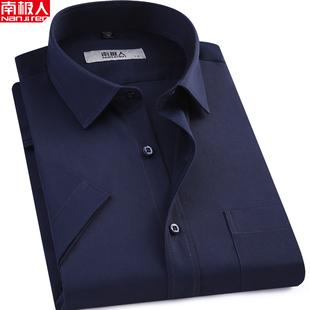 南极人夏季男士短袖衬衫藏青色中年商务休闲纯色藏蓝色半袖衬衣薄