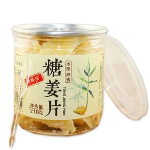 湖南湘西特产冰糖蜂蜜糖姜片