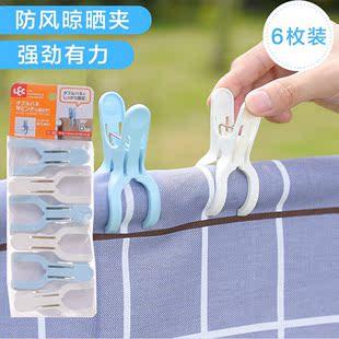 日本lec大夹子晾棉被子强力防风夹晒衣服夹子晾衣夹子大号塑料6入
