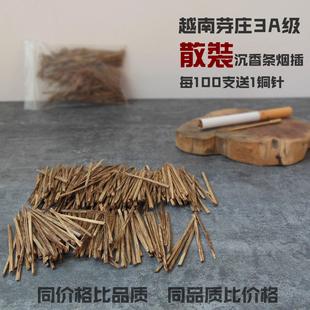 沉香条插烟散装纯正香味越南芽庄沉香插烟丝A级原木沉香条插烟