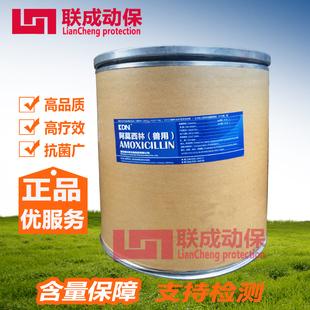 阿莫西林 98% 猪药 兽药原粉 水产药禽畜用药 康地恩25kg/桶