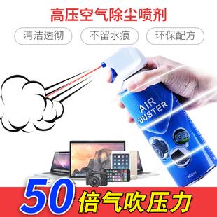 高压气罐单反除尘压缩空气罐除尘罐相机镜头清洗摄影机套装清洁剂