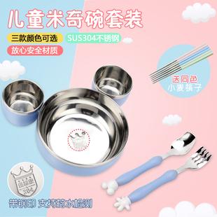 儿童304不锈钢碗筷套装家用防摔宝宝可爱卡通米奇碗餐具分格碗盘