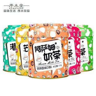 【12种可选】阿萨姆奶茶150g