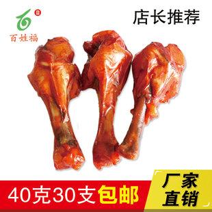 卤鸭腿 卤味熟食鸭肉零食香辣小腿王乡巴佬翅根微辣40克30支 包邮