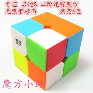 【魔方小站 金皇冠】奇艺启迪S二阶魔方 无痕磨砂面 炫亮6色 包邮
