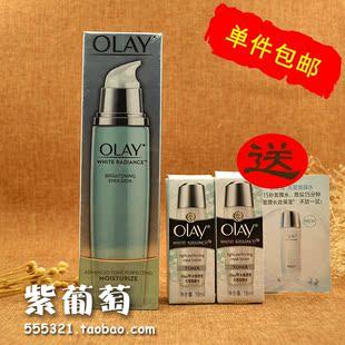 Olay/玉兰油水感透白亮肤凝乳75ml 净白滋润补水保湿乳液买1送2