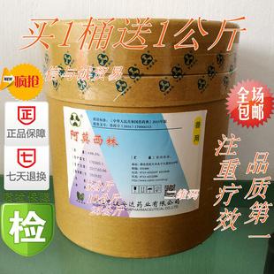 阿莫西林98%原粉兽药可溶性粉兽用水产猪药鸡药龟羊药禽畜药 5kg