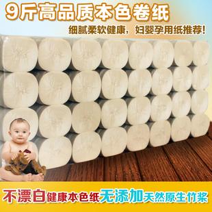 一晨本色卫生纸批发9斤原生竹浆妇婴宝宝卷纸家用不漂白厕纸手纸